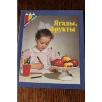 Ягады, фрукты. Кнiжка-маляванка. Фота Лiпнiцкага. 1991 г.и.
