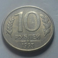 10 рублей, Россия 1993 г., ммд