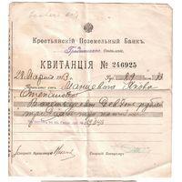 1913 ГРОДНО Крестьянский поземельный банк, квитанция, документ