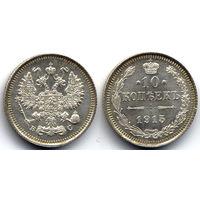 10 копеек 1915 ВС, Николай II. Коллекционное состояние