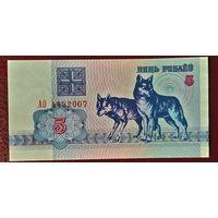 5 рублей 1992 года, серия АО - UNC