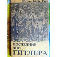 Герхард Больдт. Последние дни Гитлера.
