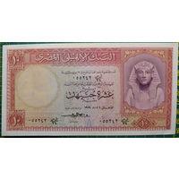 Египет 10 фунтов 1959 год