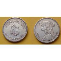 Египет 50 пиастр 2010г. монета 2