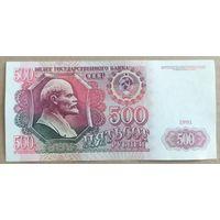 500 рублей 1991 года, серия АС - СССР - XF