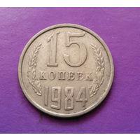 15 копеек 1984 СССР #02