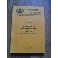 БНТУ. Сборник задач по математике. Часть 2. Алгебра и начала анализа