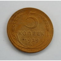 СССР 5 копеек 1929
