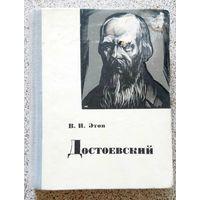 В.И. Этов Достоевский 1968