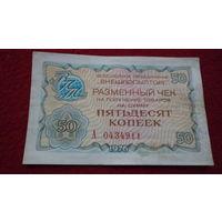 """Разменный чек 50 копеек """"внешпосылторг"""" 1976г."""