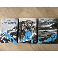 Антуан де Сент-Экзюпери. Сочинения. В 3 томах. Серия Urbi et orbi