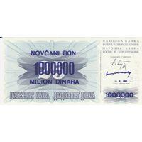 Босния и Герцеговина 1 млн. динар 1993 (2 подп.) (ПРЕСС)