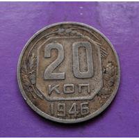20 копеек 1946 года СССР #10