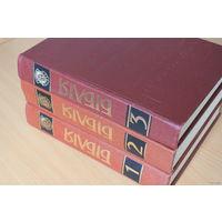 Біблія Францыска Скарыны / Библия Франциска Скорины, 1517-1519 г.г. /  (факсимилле в трёх томах)