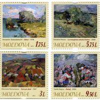 Молдова 2015 г. * Искусство. Живопись (серия марок)