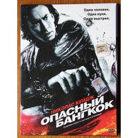 Опасный Бангкок DVD9