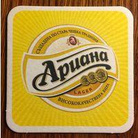 """Подставка под пиво """"Ариана"""" /Болгария/ No 1"""