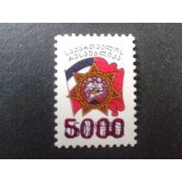 Грузия 1994 флаг и герб, надпечатка