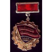 1980 Победитель соцсоревнования