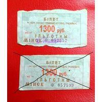Талон, билет на одну поездку трамвай, автобус, троллейбус. Льготный. 2000-е годы