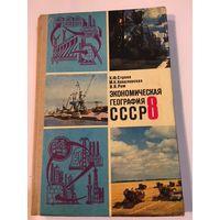 Школьный учебник СССР 8 кл Строев Экономическая География СССР 1981г