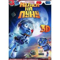 Мухнем на луну 3D (+ стереоочки)