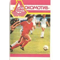 """Календарь-справочник Москва (""""Локомотив"""") 1989"""