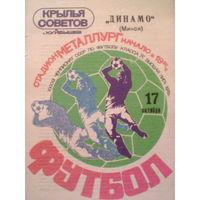 1979 год Кр.Советов Куйбышев--Динамо Минск