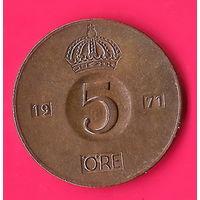 19-29 Швеция, 5 эре 1971 г.