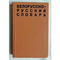 Белорусско-русский словарь. Грабчиков С.М.