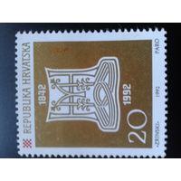 Хорватия 1992 эмблема литературного общества