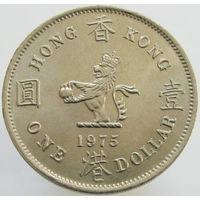 Гонконг 1 доллар 1975 (360)