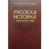 Русская история. Популярный очерк