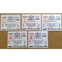 Кокосовые о-ва 1/4 - 5 рупий 1897г. -копии- 5шт  -RR бон-
