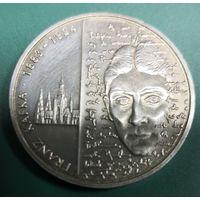 Германия 10 евро 2008 года G Франц Кафка, Серебро.