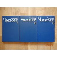 А. Чаковский (3 тома)