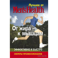 """Лучшее от """"Men's Health"""". От жира - к мышцам"""