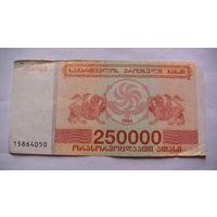 Грузия 250000 лари 1994г.  15864050 распродажа