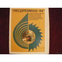 """Набор каробок из под спичек """"Лесдревмаш-84"""""""