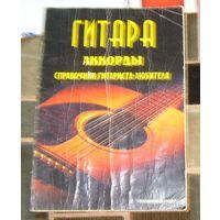 Гитара.Аккорды.Справочник гитариста-любителя.