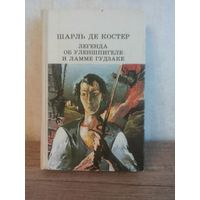 Книга Легенда об Уленшпигеле и Ламме Гудзаке Шарль де Костер