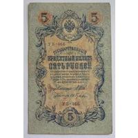 Россия 5 рублей 1909г. Шипов-Ив. Гусев.