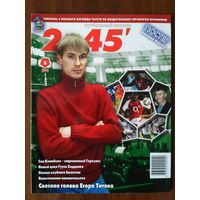 Футбол 2*45 3-2003