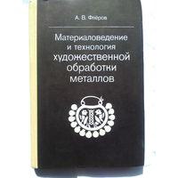 А. В. Флеров. Материаловедение и технология художественной обработки металлов. Учебник.