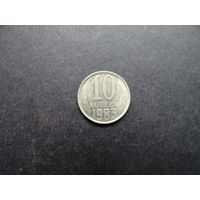 10 копеек 1983 СССР (009)