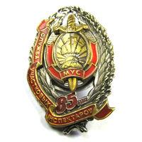 Знак 85 лет УИМ МВД РБ
