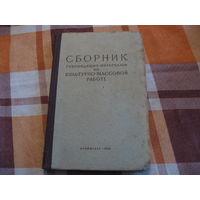 Сборник руководящих документов по культмассовой работе  (Профсоюзы. 1952 год)