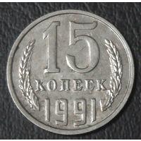 СССР 15 копеек 1991