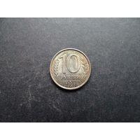 10 рублей 1993 СПМД Россия (052)
