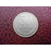 50 копеек 1964 г.